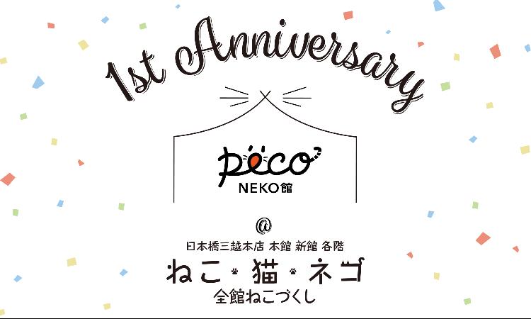 「PECO NEKO館」が日本橋に帰ってくる! 5/3〜5/9は日本橋三越本店へお越しください♡