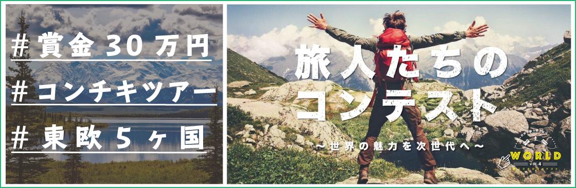 旅人たちのコンテストWORLD 〜世界の魅力を次世代へ〜