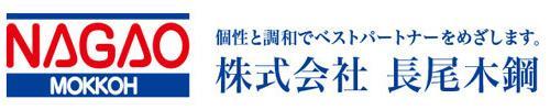 株式会社長尾木鋼
