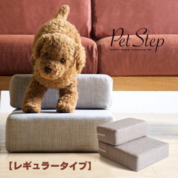 SLEEPY ペットステップ【レギュラータイプ】