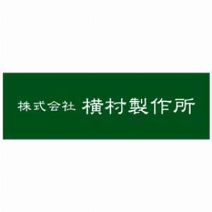 株式会社横村製作所