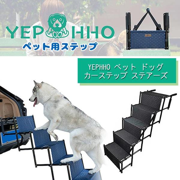 YEPHHO ペット ドッグ カーステップ ステアーズ