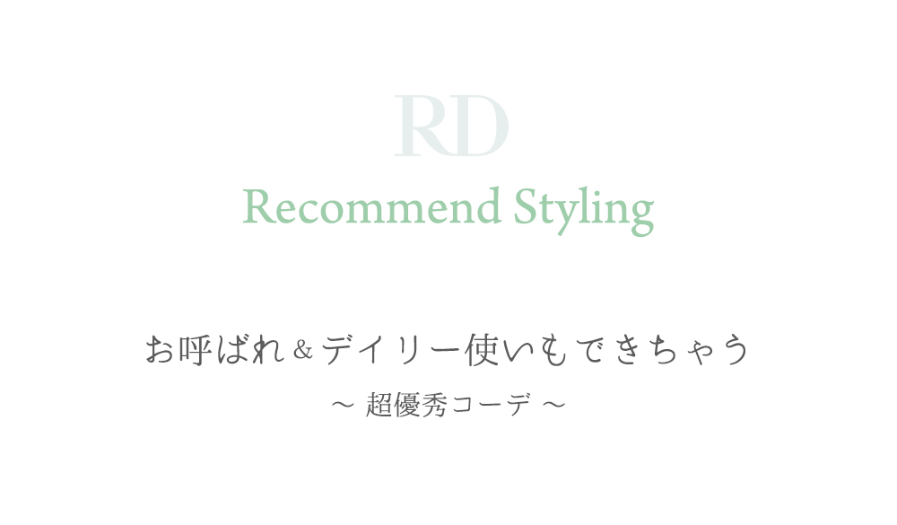 recommend_style
