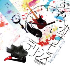 クワガタP/apple41 self cover ALBUM 「カナヒステリシス」(同人)