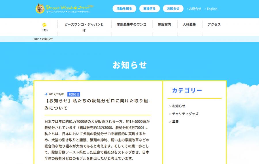 ピースワンコジャパンのお知らせ