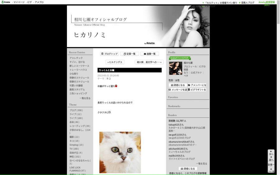 相川七瀬さんのブログ