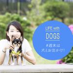 【編集部厳選】週末は犬とお出かけ! おすすめスポット27選(関東編)