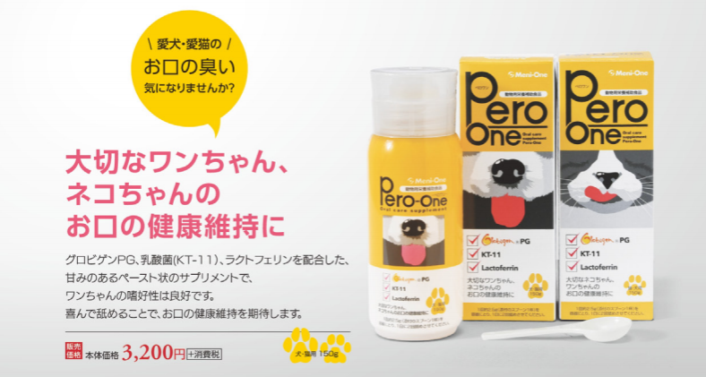 ペットの口腔ケア用サプリメント「Pero-One(ペロワン)」