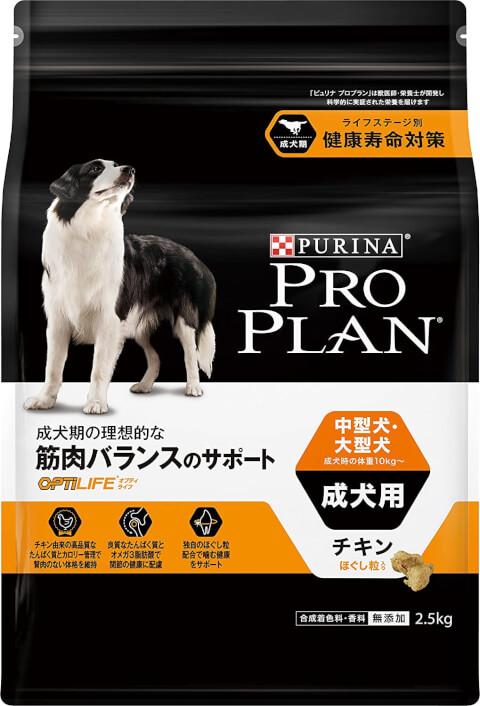 アマゾン ピュリアプロプラン中~大型犬
