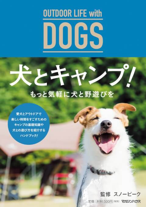 camp-with-dogbook