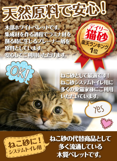 Wooden cat litter