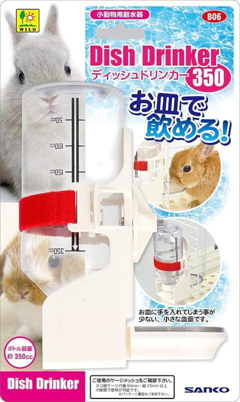 ウサギ用給水器
