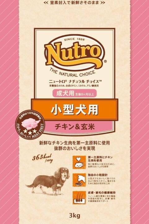 安全なおすすめドッグフード:ニュートロ シュプレモ