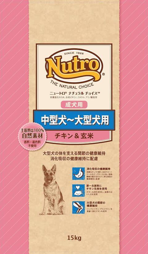 ニュートロ 中型大型犬用