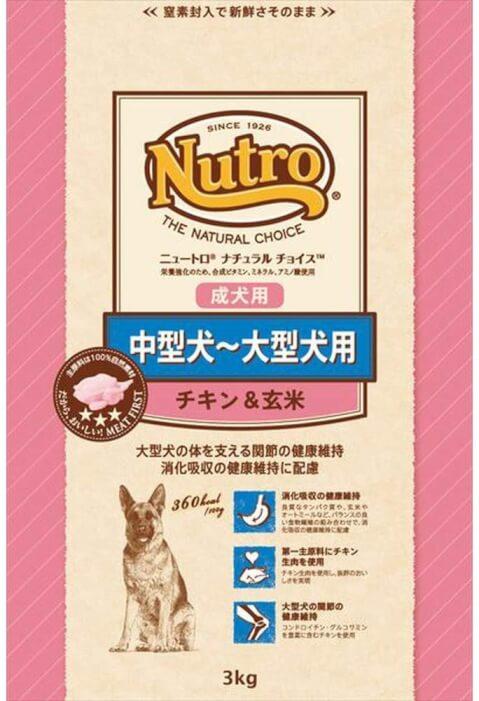 アマゾン ニュートロ中型犬用チキン