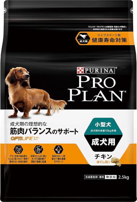 アマゾン ピュリナプロ小型犬用