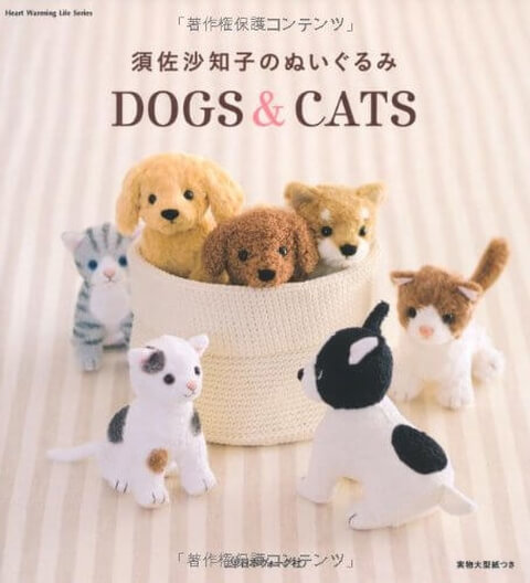 猫の作り方の本