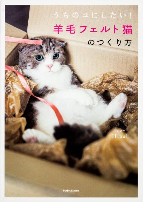 猫のぬいぐるみの作り方の本