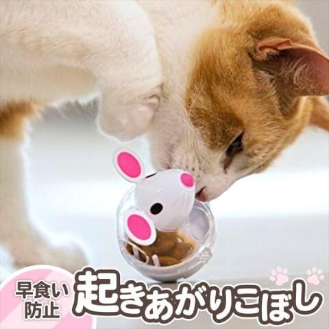 猫 早食い防止 起き上がりこぼし ねずみ型