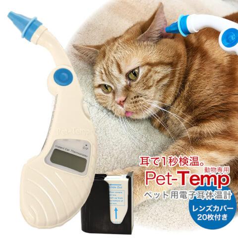 アステック ペット用電子耳体温計 PT-300