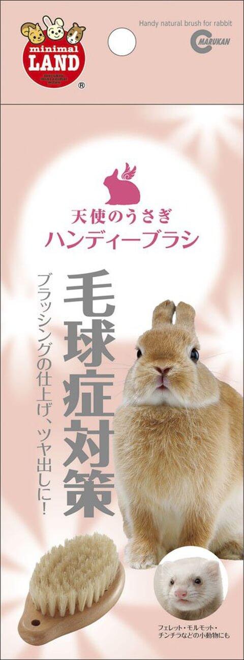 ウサギ用ブラシ