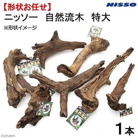 流木 商品2