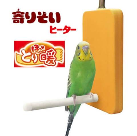 小鳥用ヒーター
