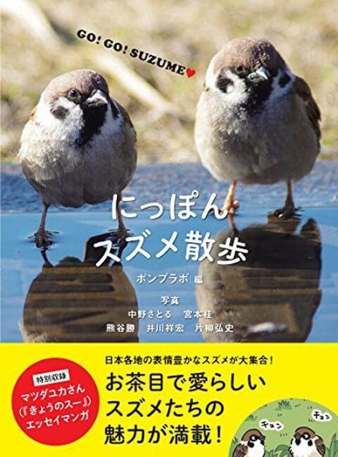 スズメの本