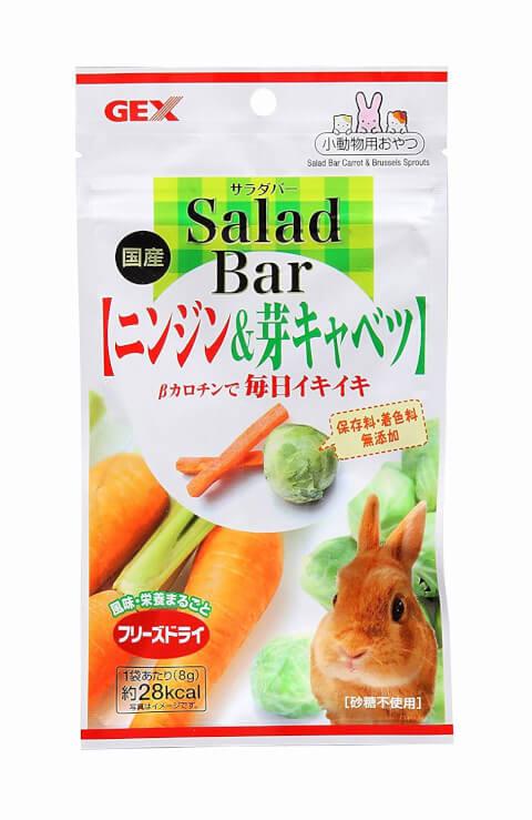 サラダバー ニンジンと芽キャベツ