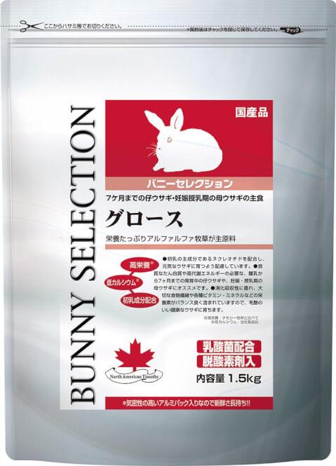 バニーセレクション グロース 1.5kg(イースター)