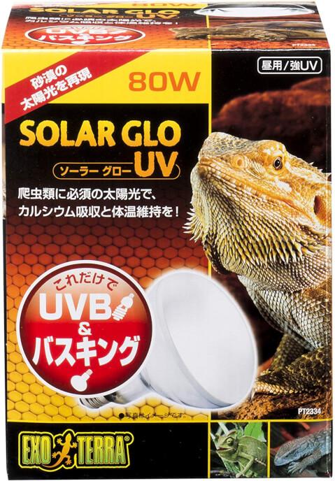 紫外線外線ランプ