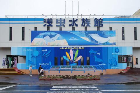 Asamushi Aquarium Aomori