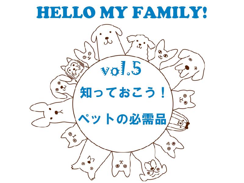hello_vol5