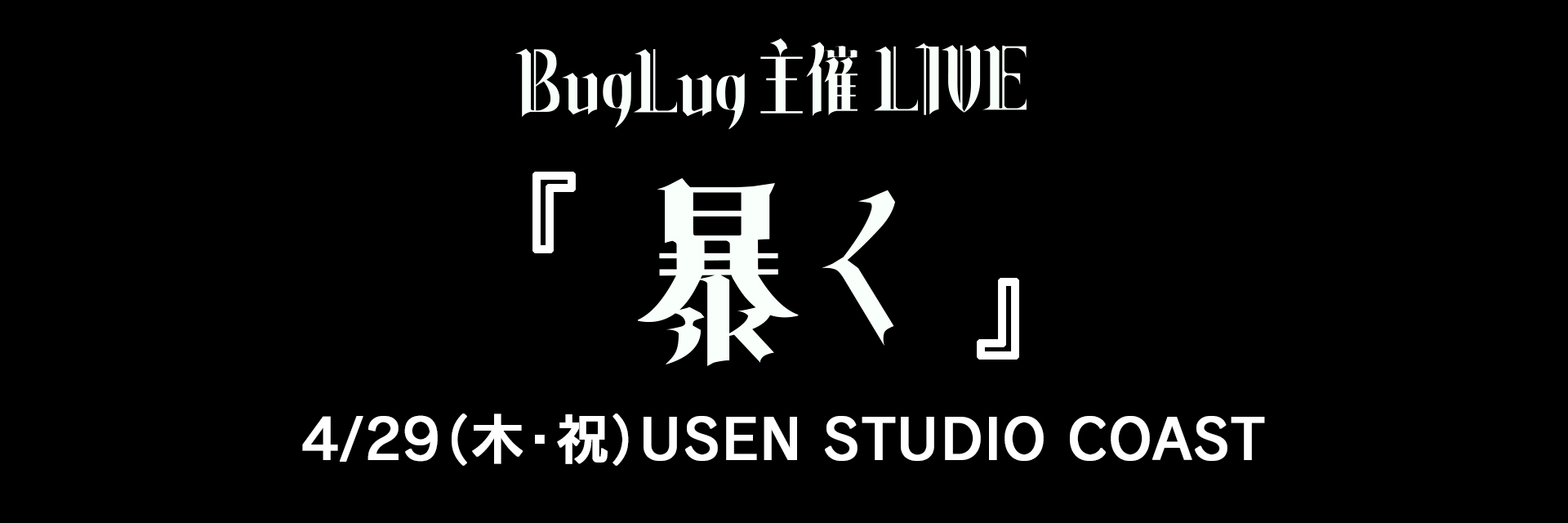 BugLug主催LIVE「暴く」