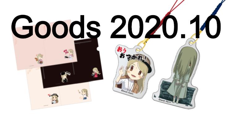 Goods2020.10
