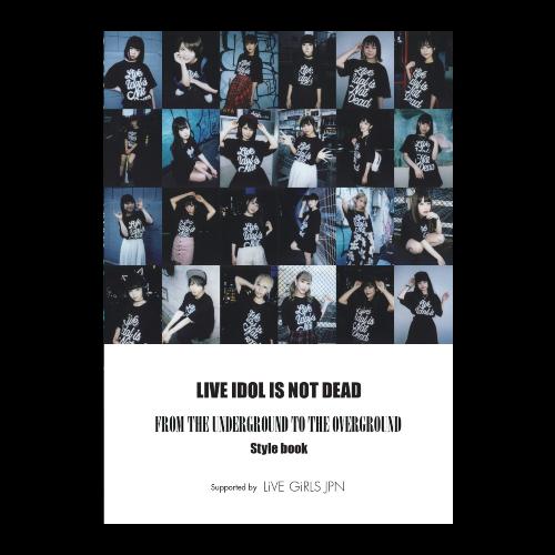 【月城まりな】LIVE IDOL IS NOT DEAD STYLE BOOK
