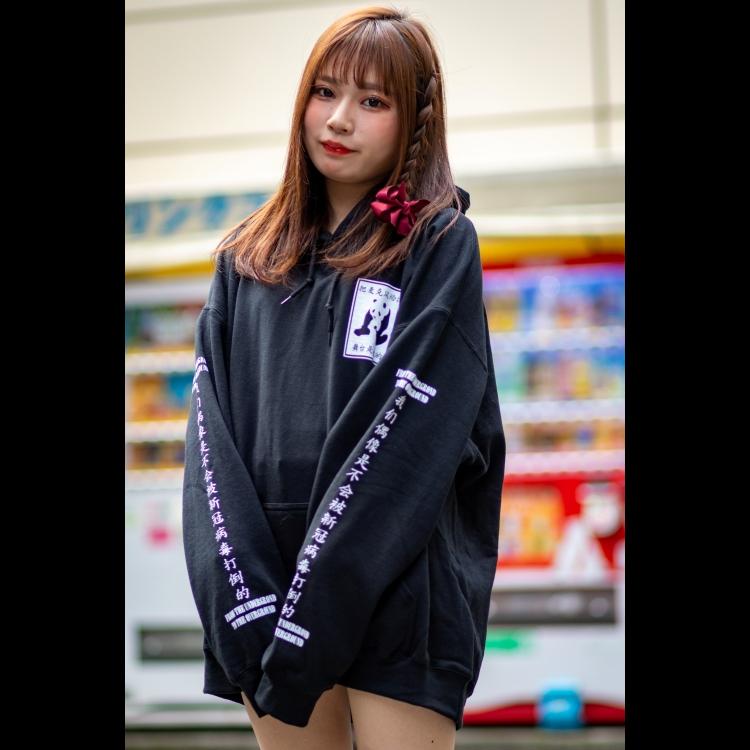 【椿 結女】熊猫 パーカー