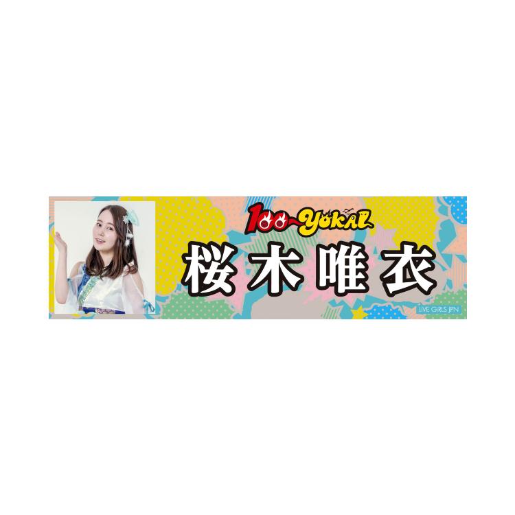 【桜木唯衣】ステッカーA