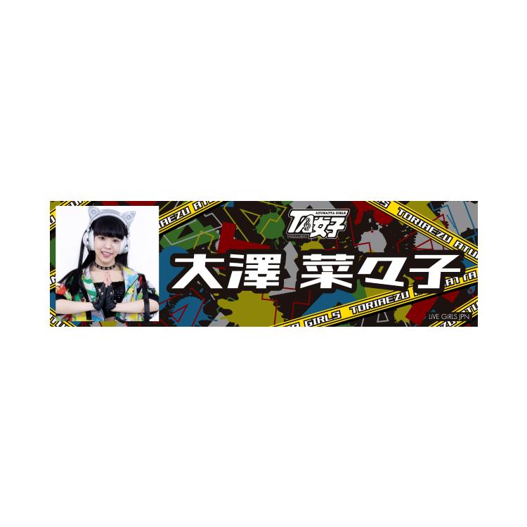 【大澤菜々子】ステッカーA