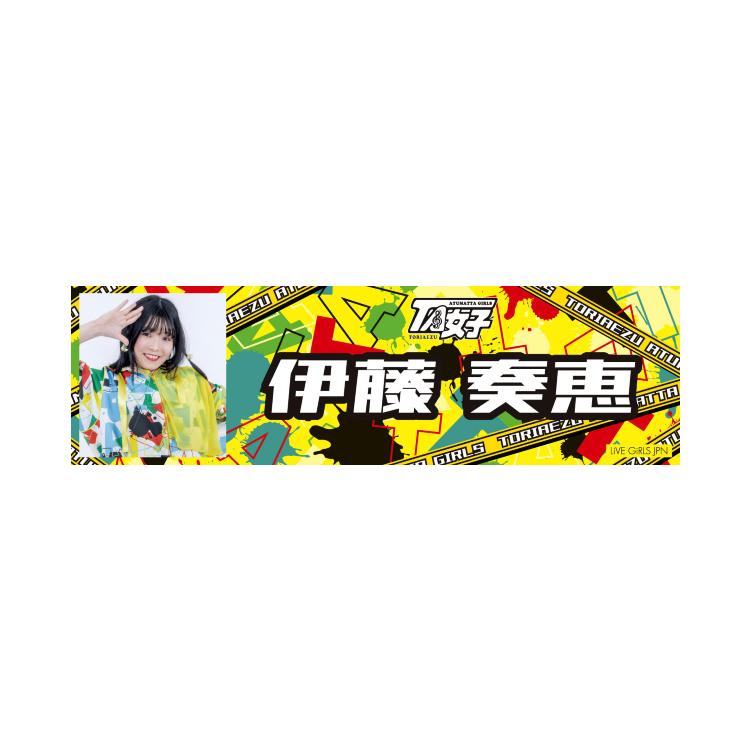 【伊藤奏恵】ステッカーA