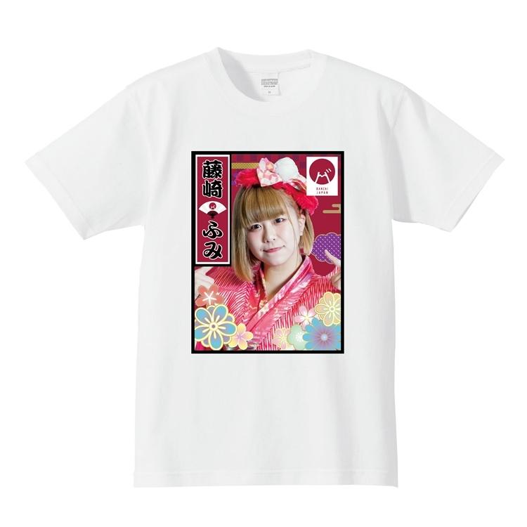 【藤崎ふみ】メンバー個別Tシャツ