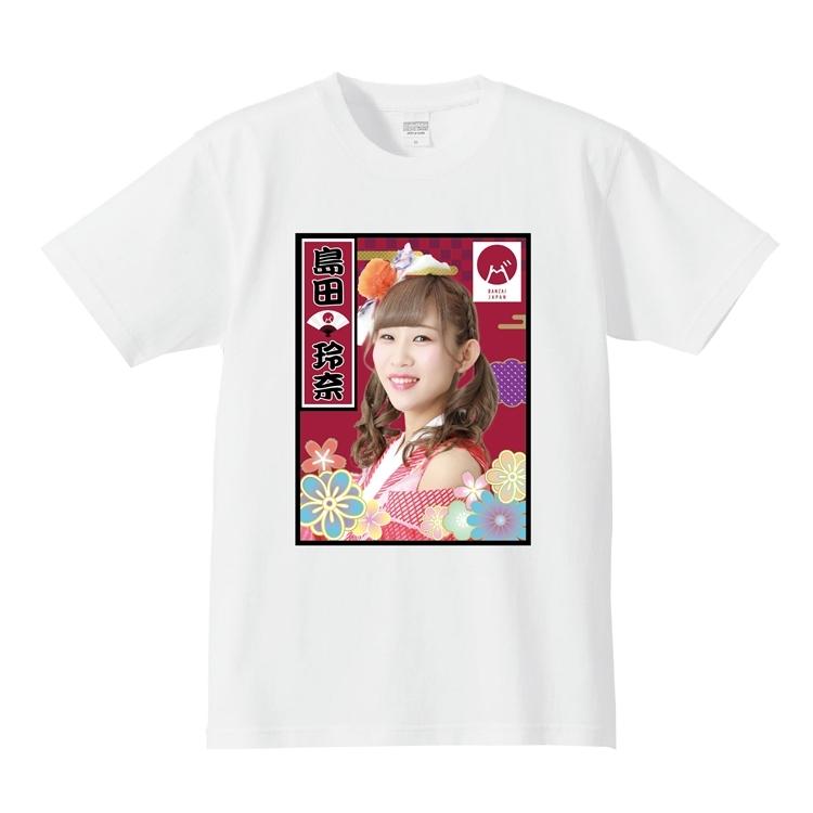 【島田玲奈】メンバー個別Tシャツ