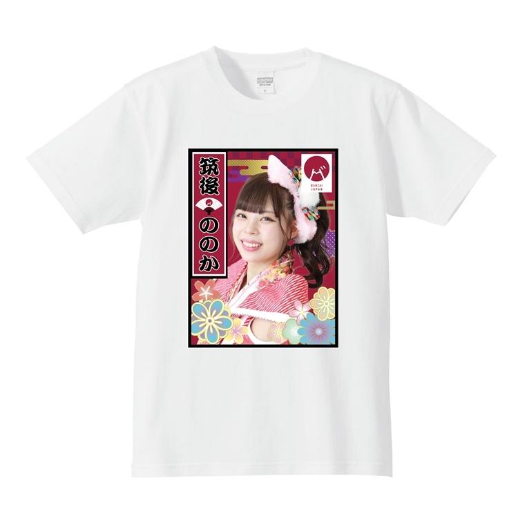 【筑後ののか】メンバー個別Tシャツ