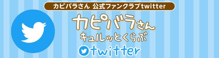 カピバラさん公式ファンクラブTwitter
