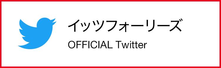 イッツフォーリーズ OFFICIAL Twitter