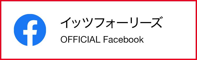 イッツフォーリーズ OFFICIAL Facebook