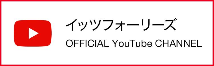イッツフォーリーズ OFFICIAL YouTube CHANNEL
