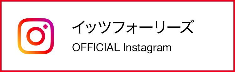 イッツフォーリーズ OFFICIAL Instagram