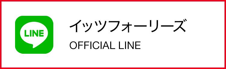 イッツフォーリーズ OFFICIAL LINE
