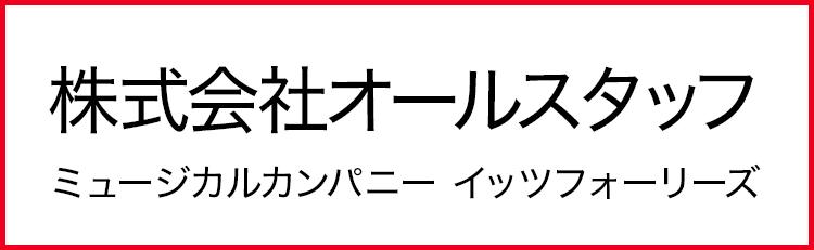 株式会社オールスタッフ/ミュージカルカンパニー イッツフォーリーズ